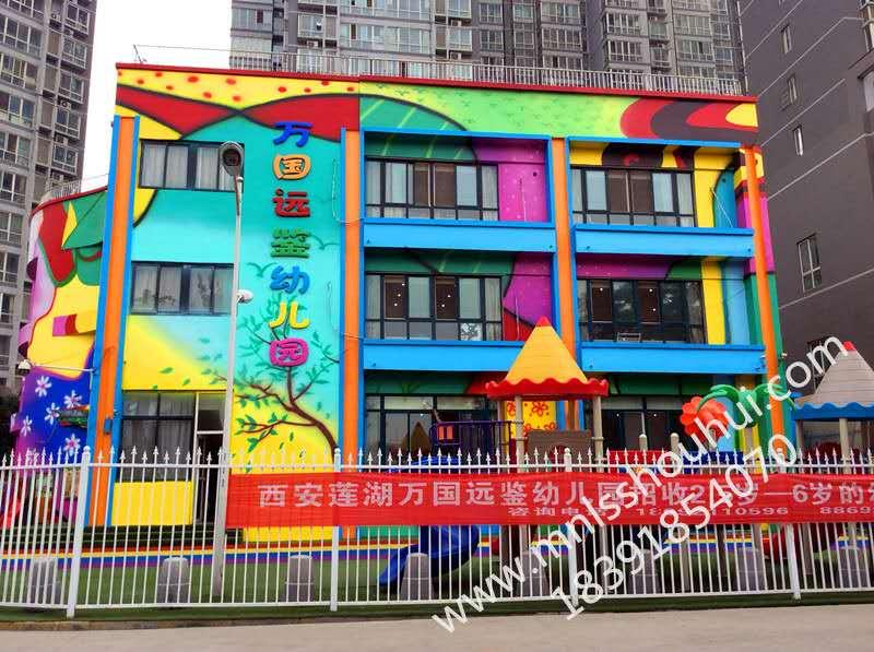 万国远鉴幼儿园外墙改造
