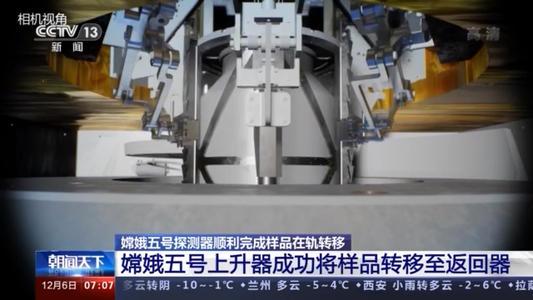 嫦娥五号探测器完成在轨样品转移 中国首次实现月球轨道交会对接