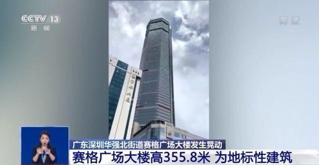 赛格广场晃动背后:中国300米以上建筑近百座 限高令抑制无序生长