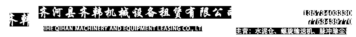 齐河县齐韩机械设备租赁有限公司