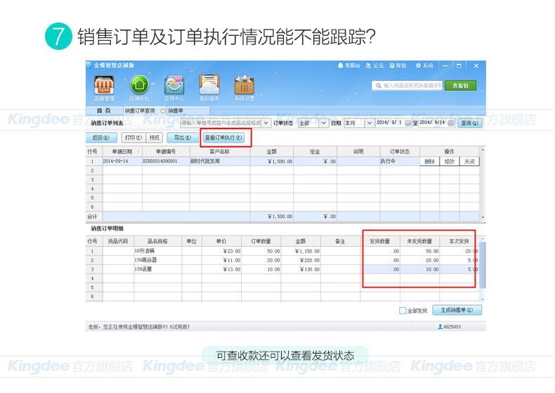 金蝶软件汽配行业改造
