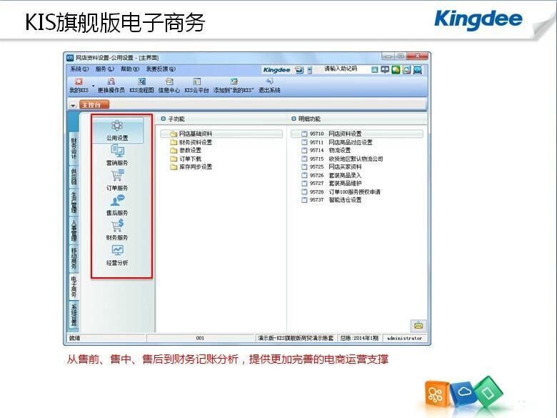 金蝶软件二次开发插件