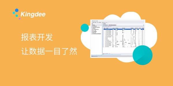 金蝶软件商贸版如何快速建立账套?
