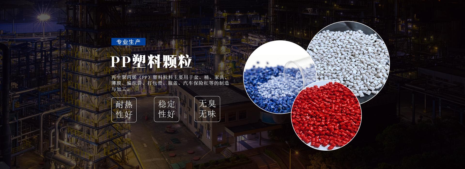 四川有哪些因素会影响PP塑料颗粒价格?