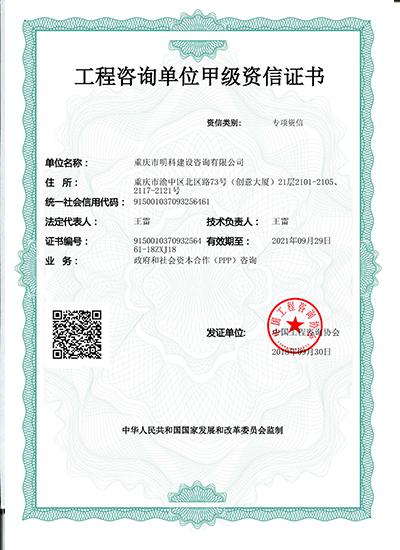 政府和社會資本合作(PPP)咨詢-甲級資信證書