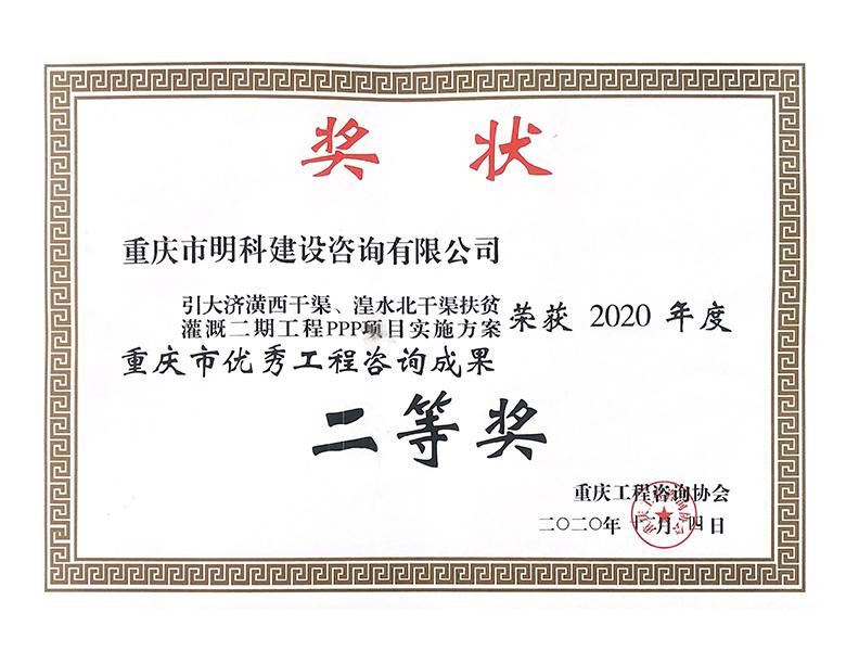 重慶市優秀工程咨詢成果獎