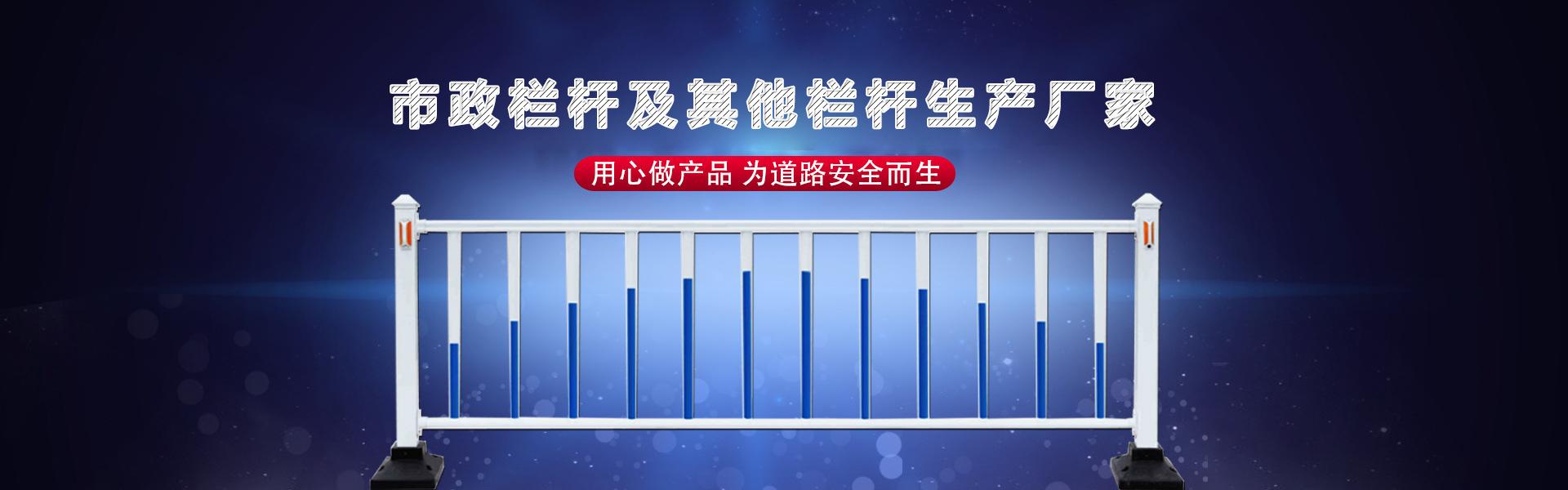 贵州市政栏杆厂家