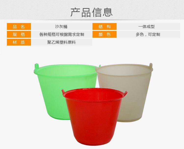 云南塑料沙灰桶