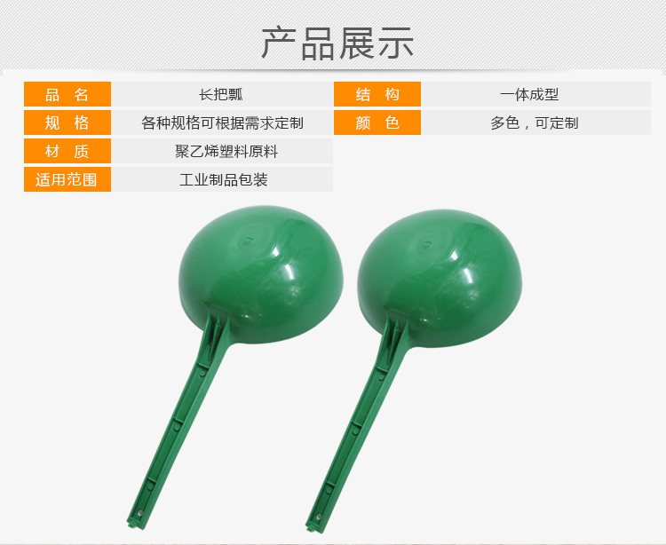 云南塑料水瓢