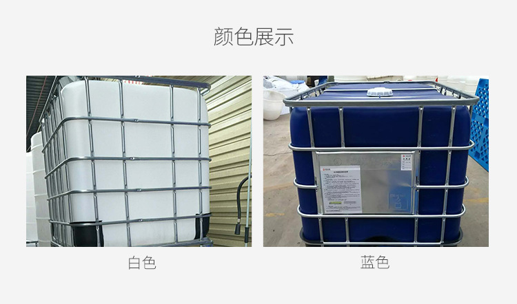 云南IBC集装桶