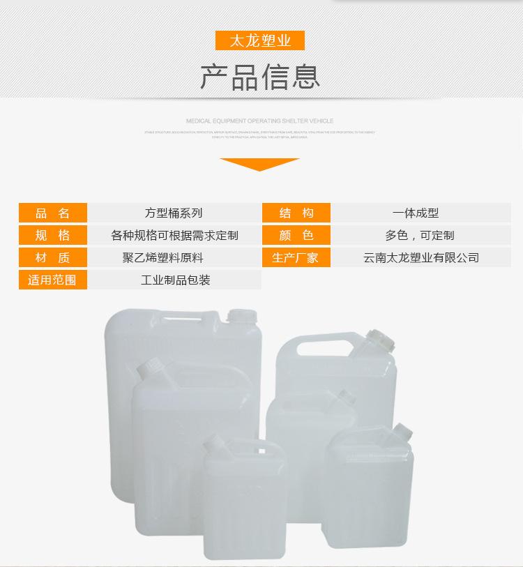 云南塑料方形桶厂家