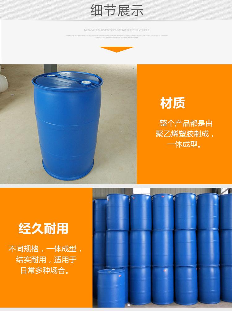 昆明双环塑料化工桶