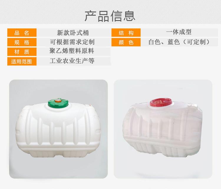 昆明塑料卧式水罐