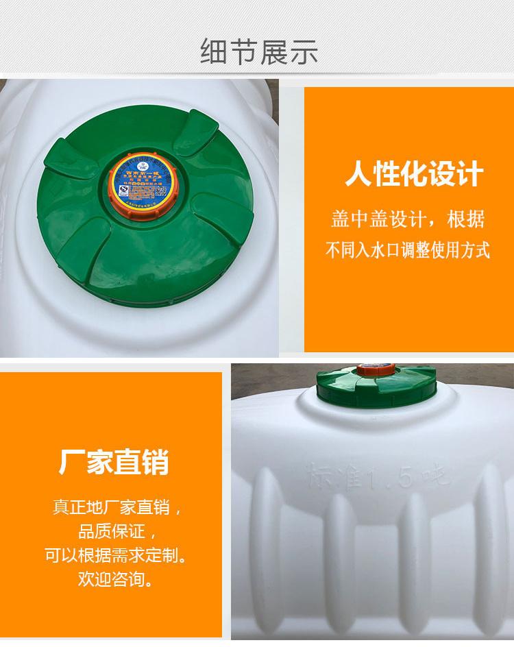 昆明塑料卧式水罐批发