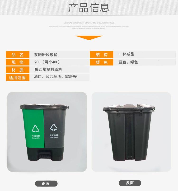 双胞胎分类垃圾桶