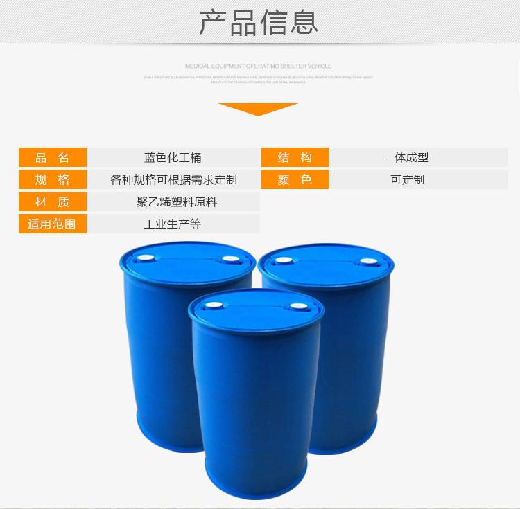 塑料化工桶可以装哪些东西 影响塑料化工桶价格的因素