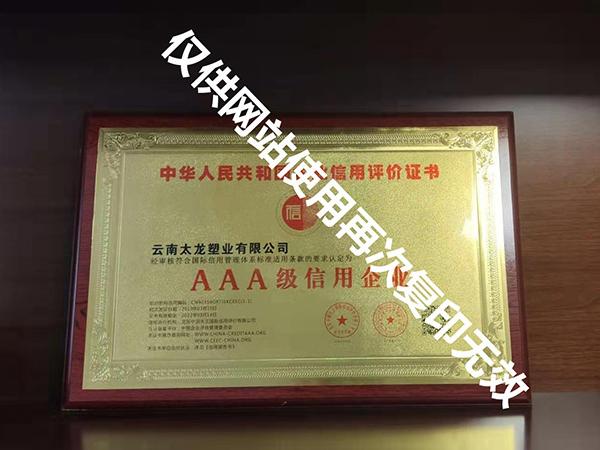 云南太龙塑业-AAA级信用企业