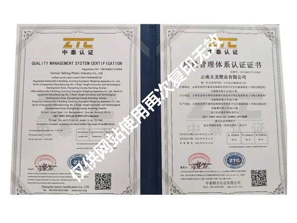 质量体系管理认证证书