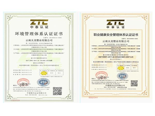 云南塑料桶批发厂家环境管理体系认证证书