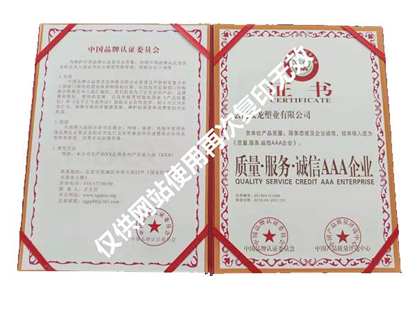 太龙塑业-服务质量诚信AAA企业