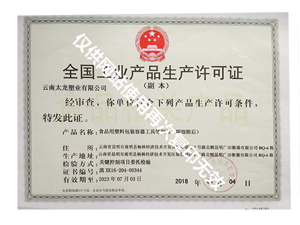 云南塑料制品生产许可证,昆明塑料制品生产许可证