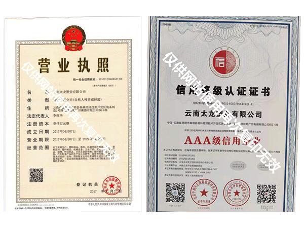 云南太龙塑业公司AAA信用企业
