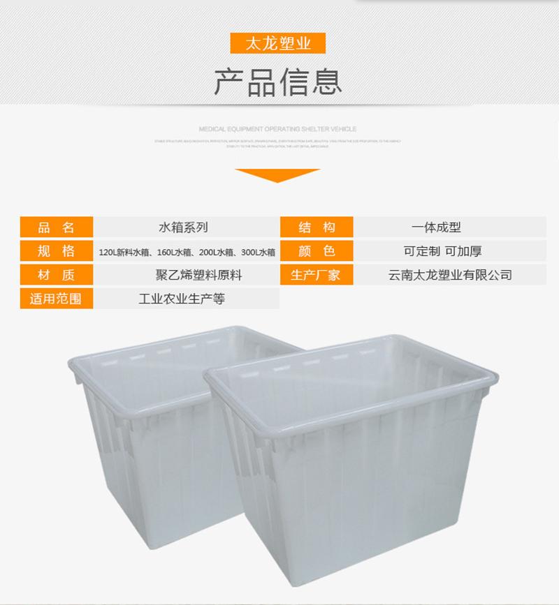 云南塑料水箱