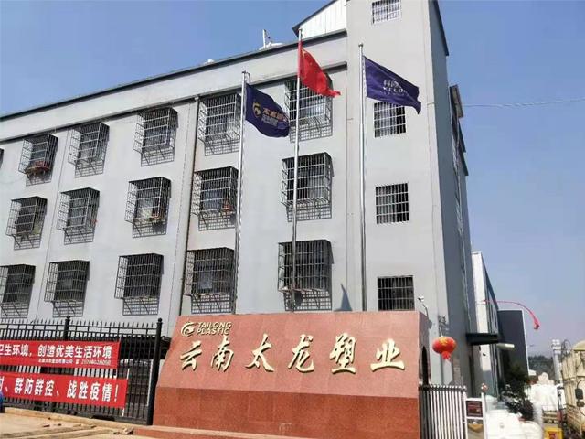 太龙塑业公司环境