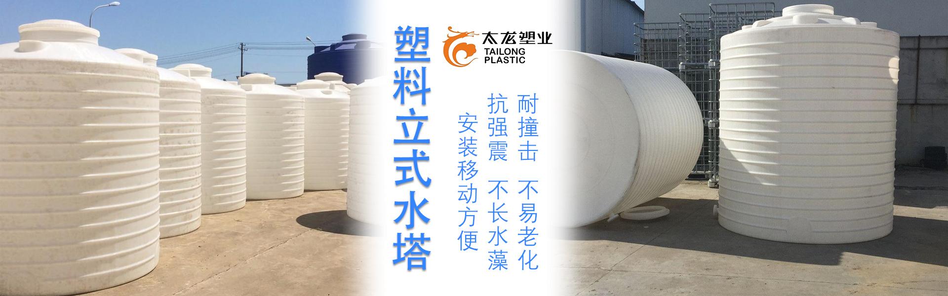 塑料立式水塔