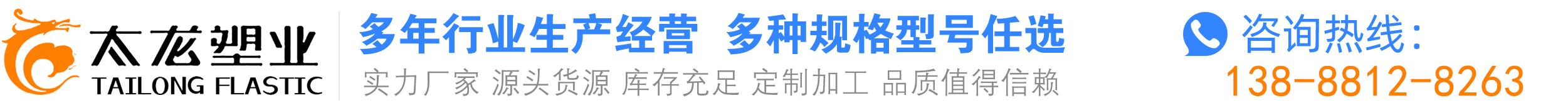 云南太龙塑业_Logo