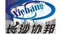 长沙协邦汽车服务有限公司