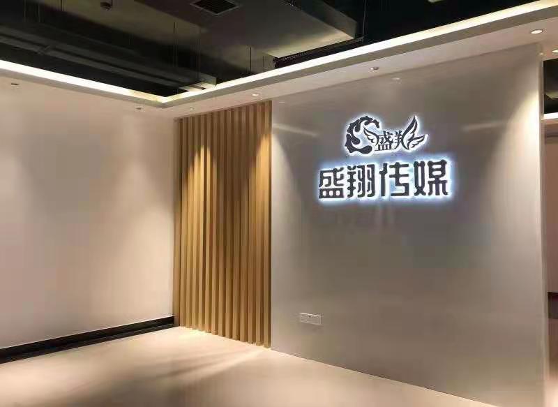 湖南盛翔文化传媒有限公司