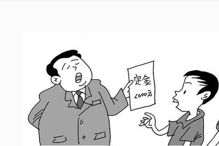 房�a定金�m�