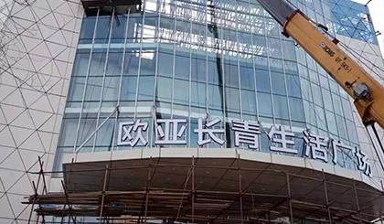 欧亚长青生活广场项目