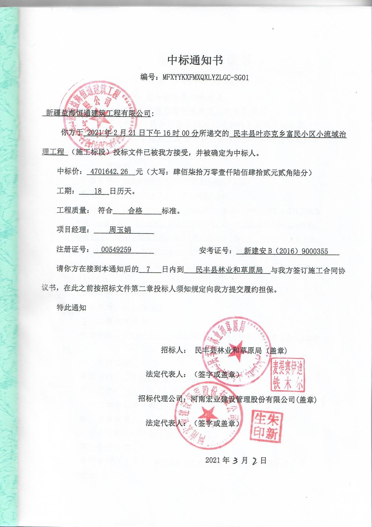民丰县叶亦克乡富民小区小流域治理工程——周玉娟