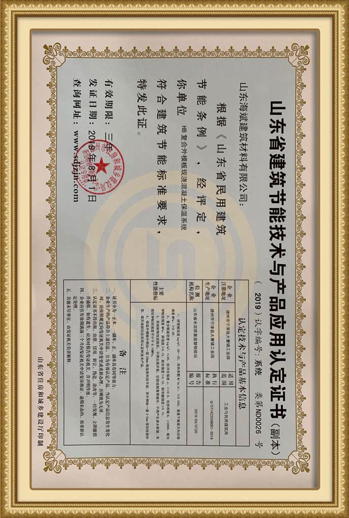 节能认证证书