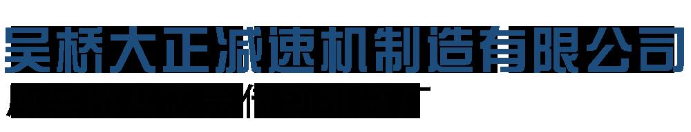 吴桥大正减速机制造有限公司