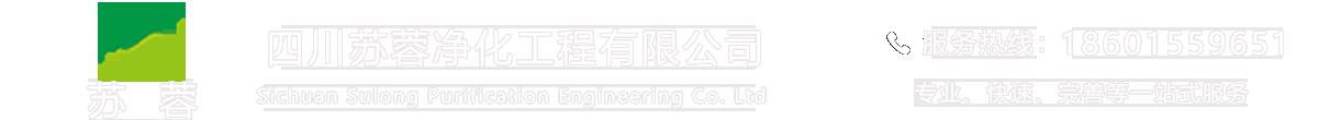 四川苏蓉净化工程公司_Logo