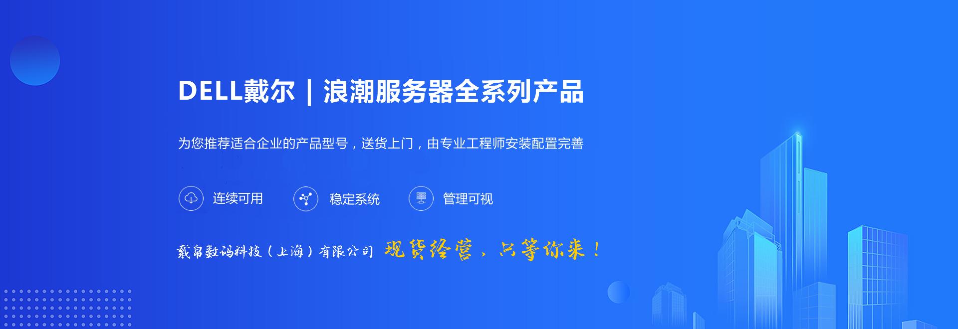 上海浪潮服务器