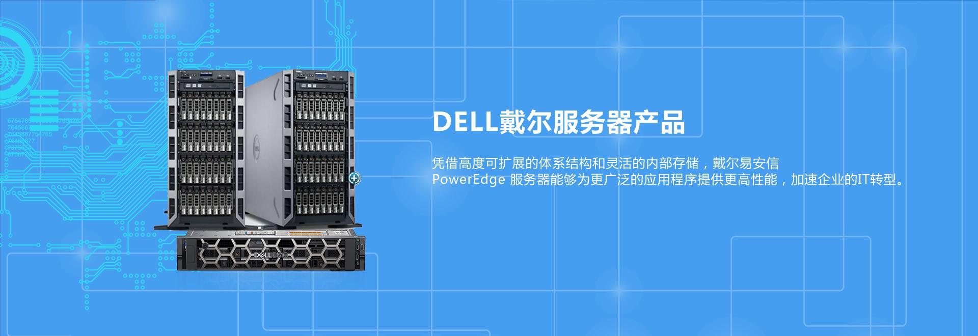 上海戴尔服务器