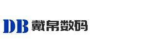 戴帛数码科技(上海)有限公司