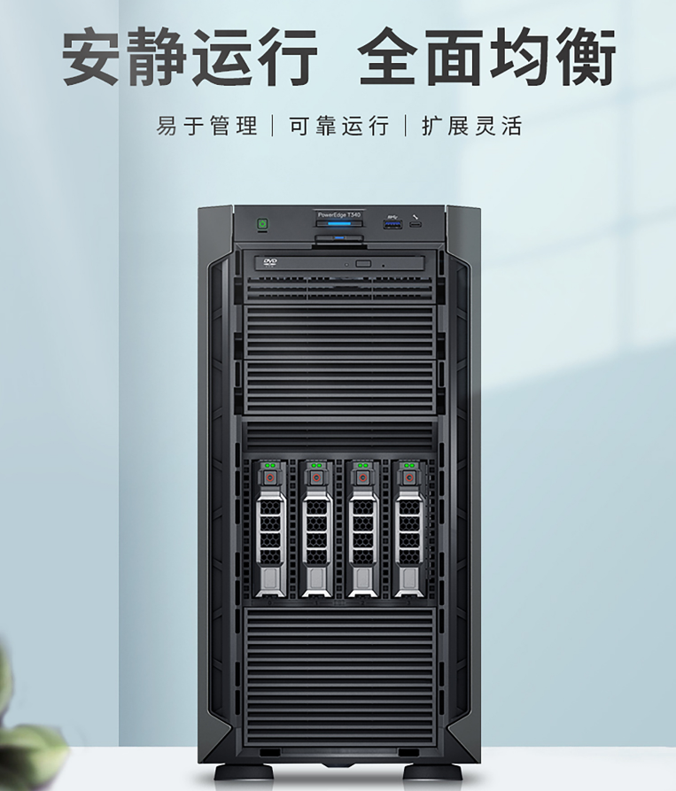 3月19日,我公司戴尔T340塔式服务器大量到货,欢迎订购