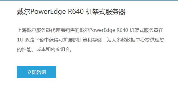 上海戴尔R640服务器采购询价,请与我们联系