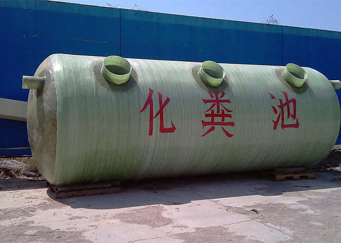 环保型化粪池
