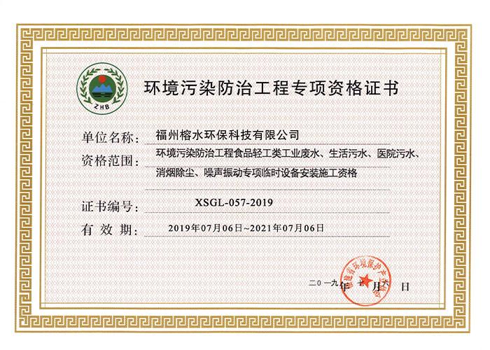 环境污染防治工程专项资格证书(安装)