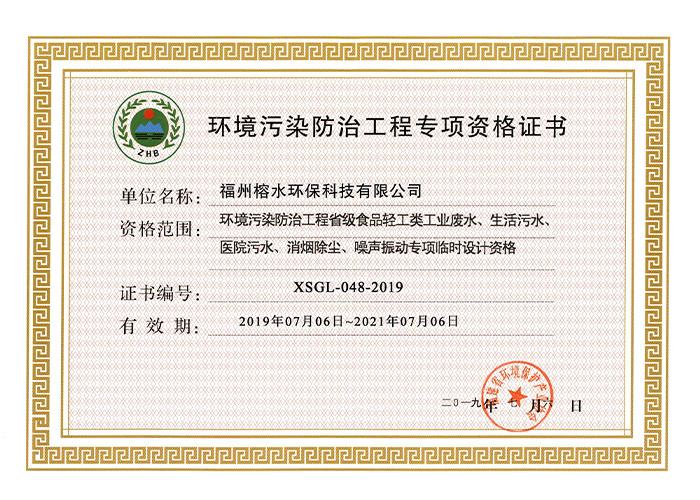 环境污染防治工程专项资格证书(设计)