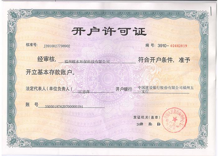 福州榕水环保科技有限公司