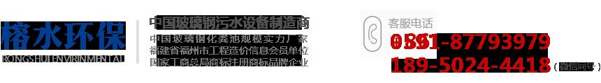 榕水环保科技有限公司