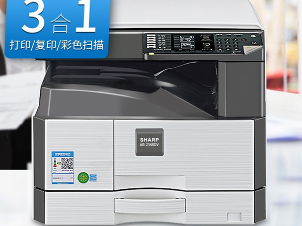 夏普AR-2348DV复印机