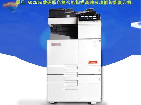 震旦ADC556多功能智能复印机
